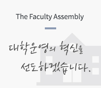 The Faculty Assembly 대학운영의 혁신을 선도하겠습니다.