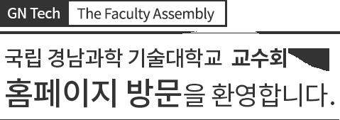 국립 경남과학 기술대학교  교수회 홈페이지 방문을 환영합니다.